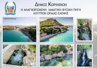 ΛΟΥΤΡΑ ΩΡΑΙΑΣ ΕΛΕΝΗΣ1