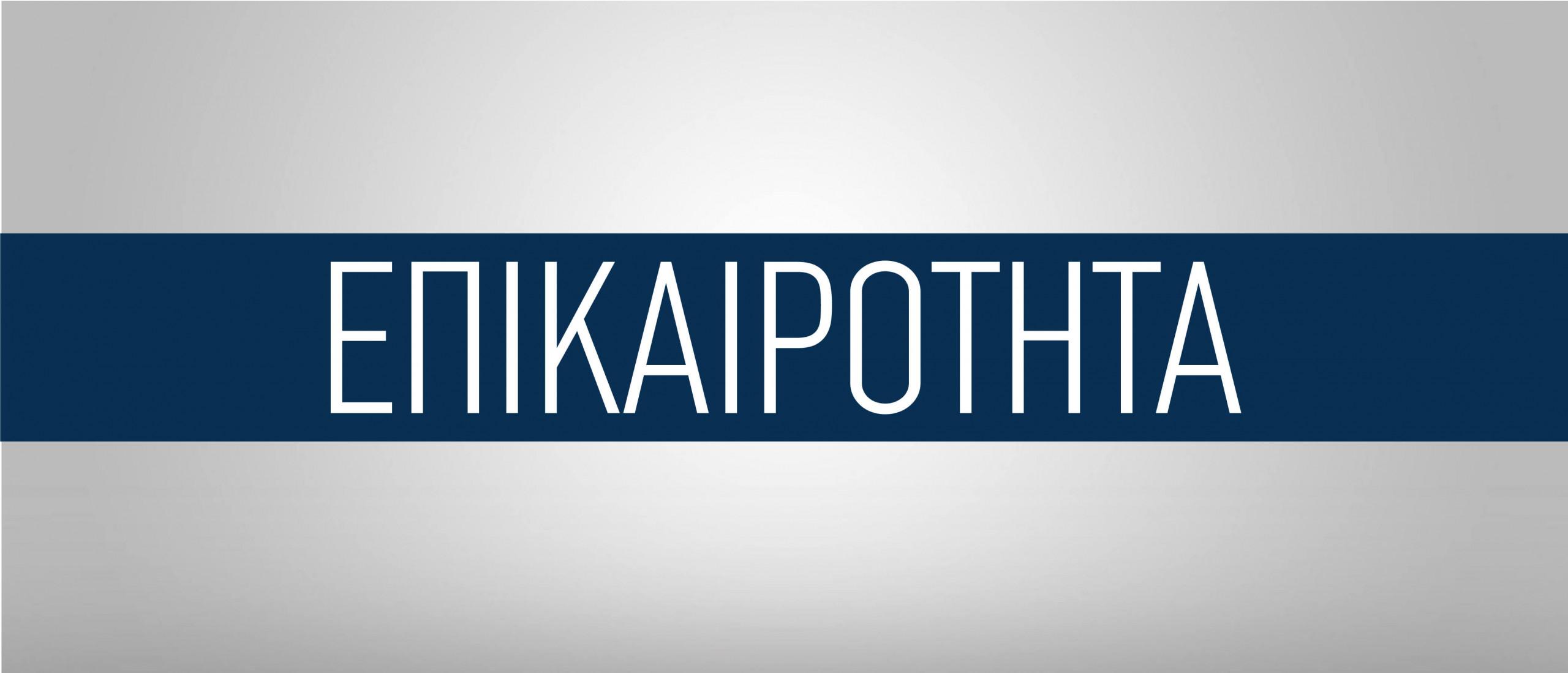 Προσωρινή αναστολή λειτουργίας επιμέρους οργανικών μονάδων του Δήμου Κορινθίων