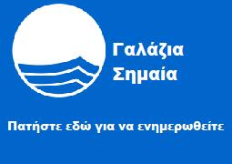 """Ο Δήμος συμμετέχει στο πρόγραμμα με την παραλία """"Καλάμια"""""""