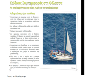 """Πρόγραμμα """"Γαλάζια Σημαία"""": Κώδικας Συμπεριφοράς Θάλασσας"""