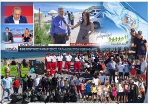 ΠΕΡΙΒΑΛΛΟΝΤΙΚΕΣ ΔΡΑΣΤΗΡΙΟΤΗΤΕΣ 2020: Συμβολικός καθαρισμός τριών ακτών του Δήμου Κορινθίων