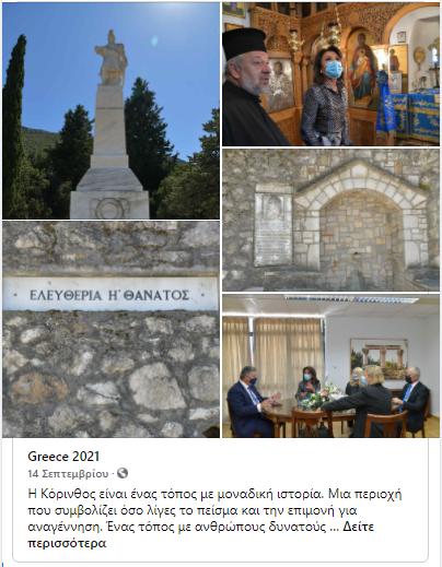 Ελλάδα 2021: Η Κόρινθος είναι ένας τόπος με μοναδική ιστορία!