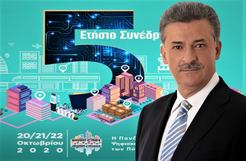 """Ο Δήμαρχος Κορινθίων Βασίλης Νανόπουλος στο 5ο Συνέδριο των """"Sm@rt Cities""""  «Η πανδημία είναι η ευκαιρία που έχουμε για να μετασχηματίσουμε τους δήμους ψηφιακά»"""