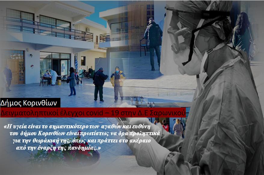 Δήμος Κορινθίων: Προληπτικοί έλεγχοι covid -19 στην Δ.Ε Σαρωνικού: «Με αίσθημα ευθύνης θωρακίζουμε την δημόσια υγεία και προλαμβάνουμε»