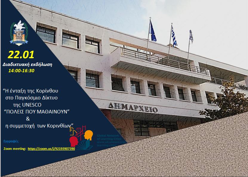 Η Κόρινθος γιορτάζει την ένταξη της στο δίκτυο «Οι πόλεις που μαθαίνουν»!  Διαδικτυακή εκδήλωση την Παρασκευή 22 Ιανουαρίου 14:00-16:30
