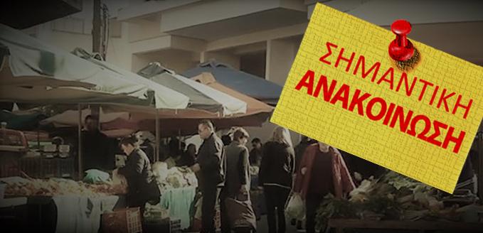 Ανακοίνωση για την λειτουργία των λαικών αγορών
