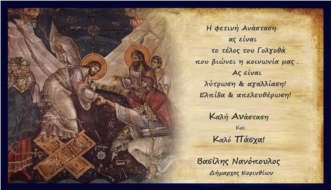 Ευχές Δημάρχου Κορινθίων Βασίλη Νανόπουλου για το Άγιο Πάσχα