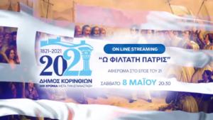 200 χρόνια από την Ελληνική Επανάσταση - Οι εκδηλώσεις συνεχίζονται!