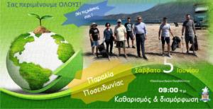 ΠΑΓΚΟΣΜΙΑ ΗΜΕΡΑ ΠΕΡΙΒΑΛΛΟΝΤΟΣ: Καθαρισμός και διαμόρφωση της παραλίας Ποσειδωνίας το Σάββατο 5 Ιουνίου, 09:00 πμ