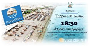 """Παραλία """"Καλάμια """": Ομάδας επιτήρησης  για την τήρηση του κώδικα συμπεριφοράς στην ακτή από μαθητές"""