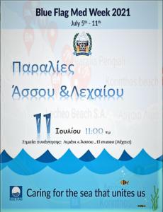 Ο Δήμος Κορινθίων στην Blue Flag Mediterranean week: Δράση καθαρισμού σε Άσσο και Λέχαιο την Κυριακή στις 11:00 πμ