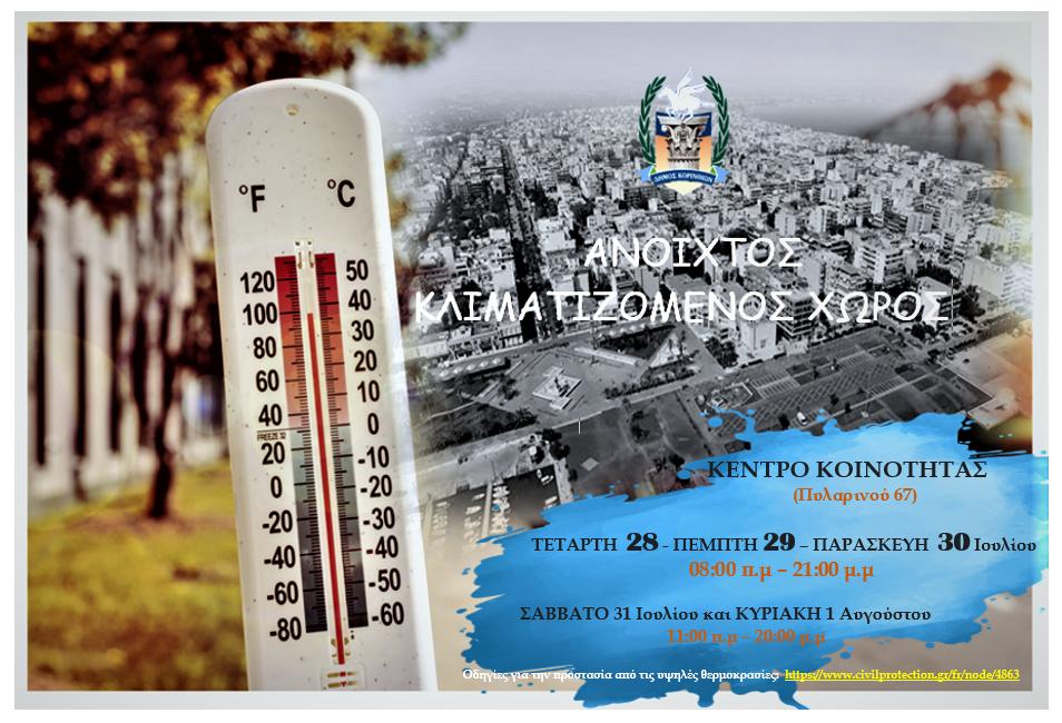 Δήμος Κορινθίων: Στη διάθεση των πολιτών το Κέντρο Κοινότητας για τις μέρες του καύσωνα
