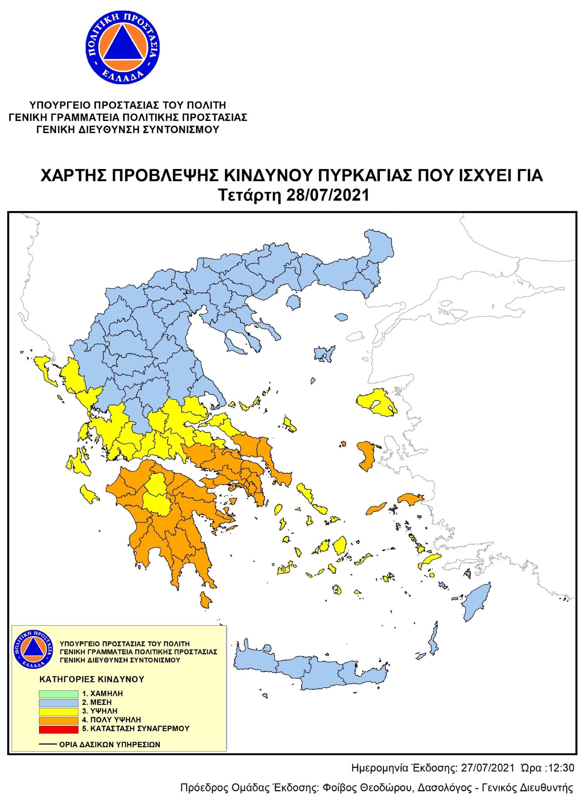 Χάρτης Πρόβλεψης Κινδύνου Πυρκαγιάς ΠΟΛΥ ΥΨΗΛΟΣ ΚΙΝΔΥΝΟΣ ΠΥΡΚΑΓΙΑΣ την Τετάρτη 28-07-2021