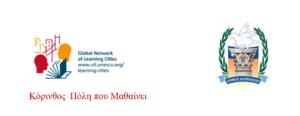 ΦΕΣΤΙΒΑΛ ΔΙΑ ΒΙΟΥ ΜΑΘΗΣΗΣ ΤΗΣ ΚΟΡΙΝΘΟΥ, ΠΟΛΗΣ ΠΟΥ ΜΑΘΑΙΝΕΙ- Κόρινθος, 10 Ιουλίου 2021