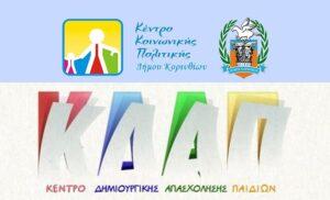 Στο 1ο Δημοτικό Σχολείο Κορίνθου λειτουργεί το 1ο ΚΔΑΠ του δήμου Κορίνθιων